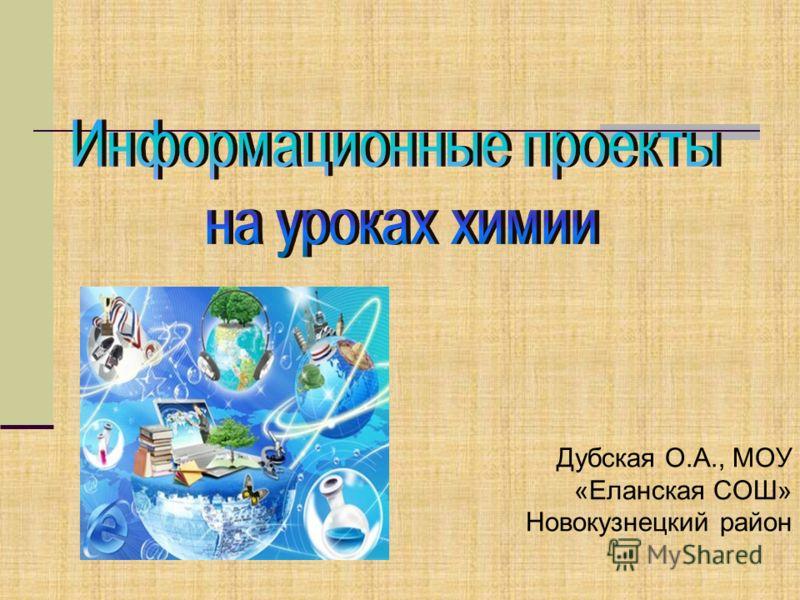 Дубская О.А., МОУ «Еланская СОШ» Новокузнецкий район
