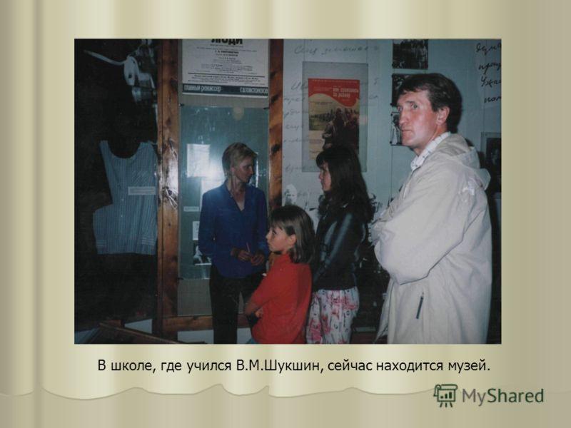 В школе, где учился В.М.Шукшин, сейчас находится музей.