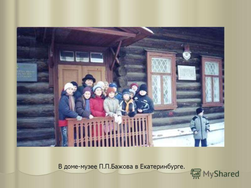 В доме-музее П.П.Бажова в Екатеринбурге.