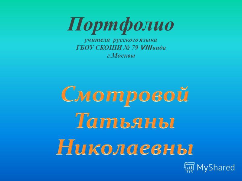 Портфолио учителя русского языка ГБОУ СКОШИ 79 VIII вида г.Москвы