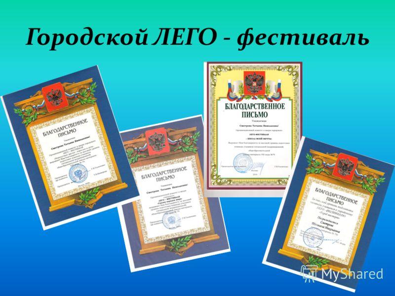 Городской ЛЕГО - фестиваль