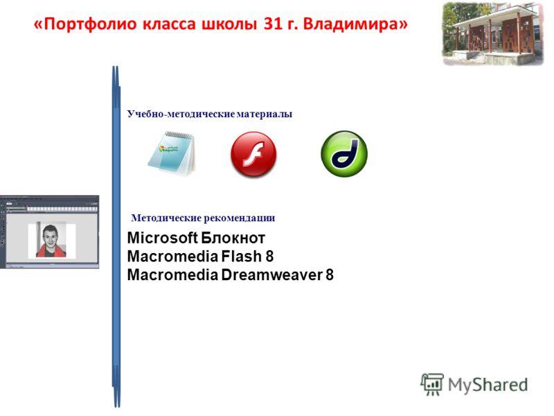Учебно-методические материалы Методические рекомендации Microsoft Блокнот Macromedia Flash 8 Macromedia Dreamweaver 8