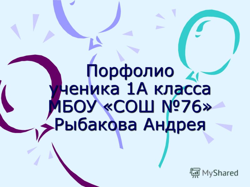 Порфолио ученика 1А класса МБОУ «СОШ 76» Рыбакова Андрея