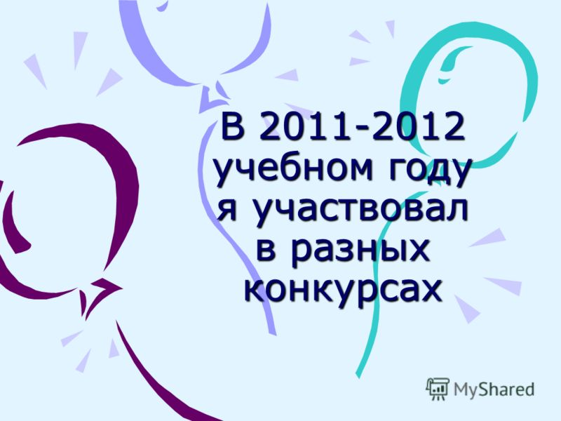 В 2011-2012 учебном году я участвовал в разных конкурсах