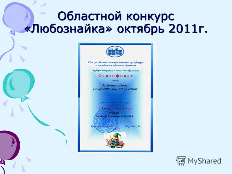 Областной конкурс «Любознайка» октябрь 2011г.