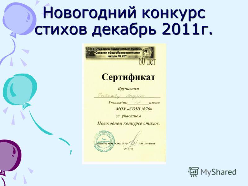 Новогодний конкурс стихов декабрь 2011г.