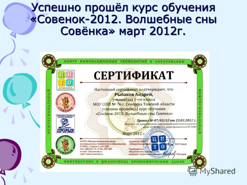 Успешно прошёл курс обучения «Совенок-2012. Волшебные сны Совёнка» март 2012г.