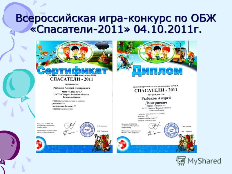 Всероссийская игра-конкурс по ОБЖ «Спасатели-2011» 04.10.2011г.