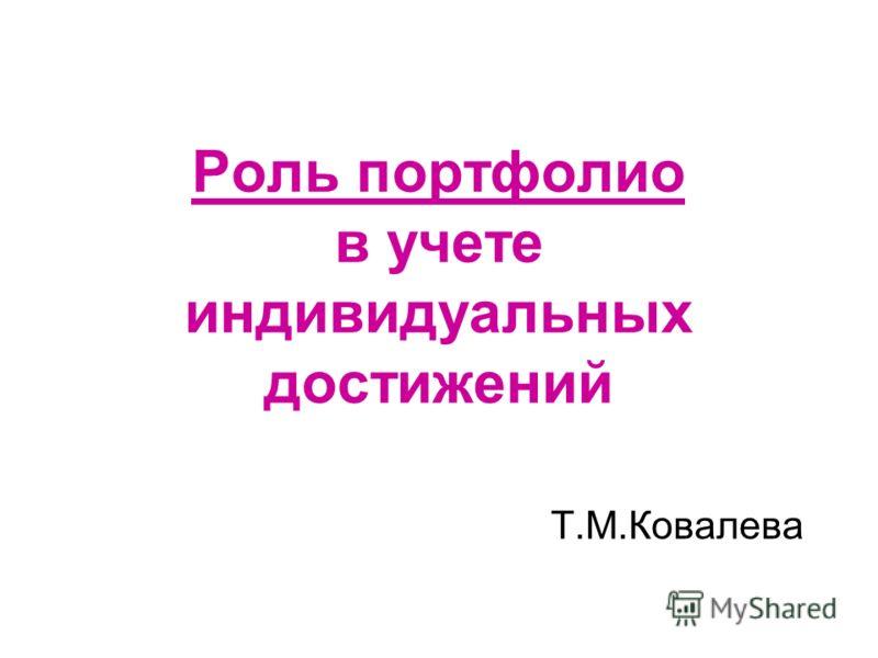 Роль портфолио в учете индивидуальных достижений Т.М.Ковалева