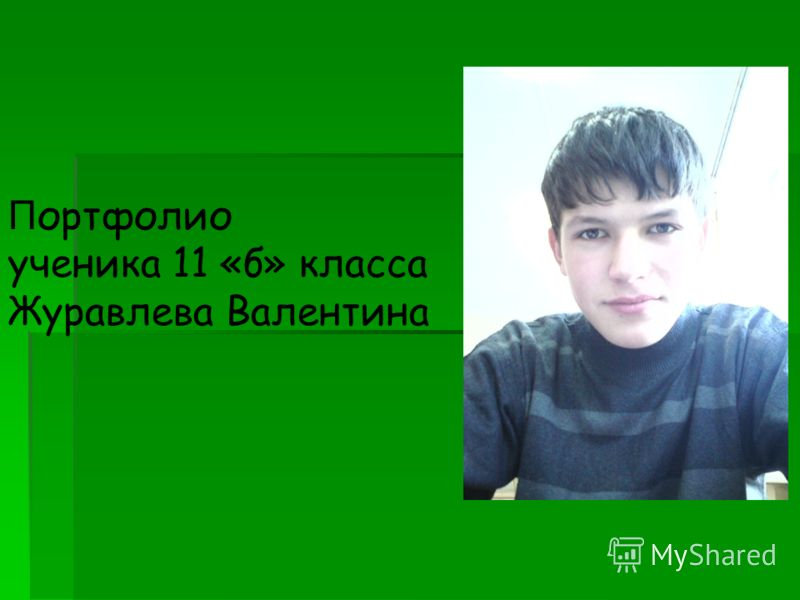 П ортфолио ученика 11 «б» класса Журавлева Валентина