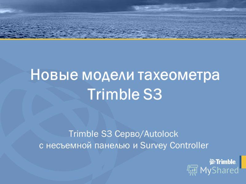 Новые модели тахеометра Trimble S3 Trimble S3 Серво/Autolock с несъемной панелью и Survey Controller