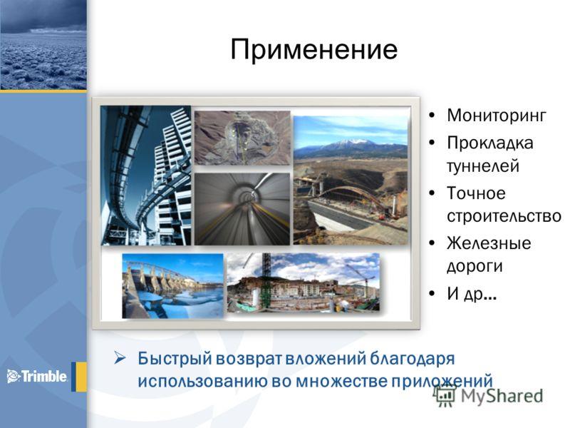 Мониторинг Прокладка туннелей Точное строительство Железные дороги И др… Быстрый возврат вложений благодаря использованию во множестве приложений Применение