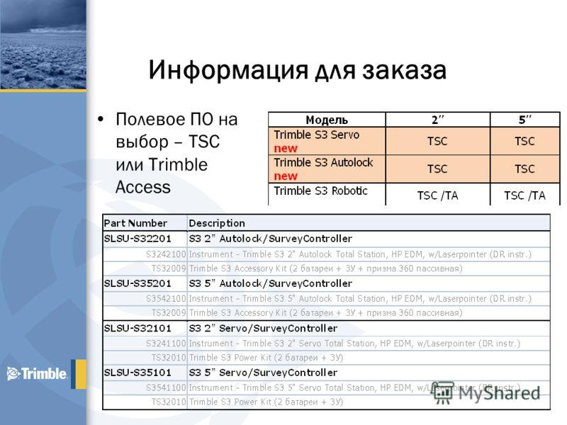 Информация для заказа Полевое ПО на выбор – TSC или Trimble Access