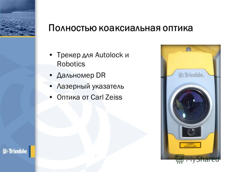Полностью коаксиальная оптика Трекер для Autolock и Robotics Дальномер DR Лазерный указатель Оптика от Carl Zeiss