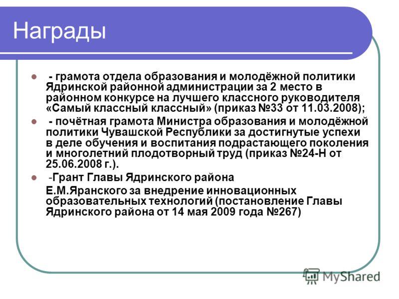 Презентация на тему Аналитическая справка о деятельности учителя  3 Награды грамота