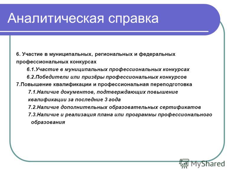 Презентация на тему Аналитическая справка о деятельности учителя  8 Аналитическая