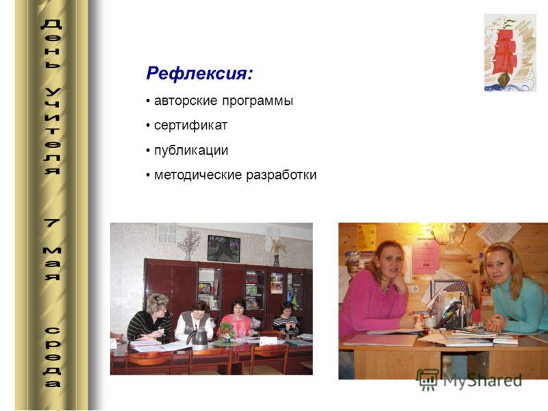 Рефлексия: авторские программы сертификат публикации методические разработки