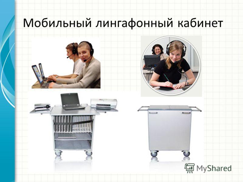 Мобильный лингафонный кабинет