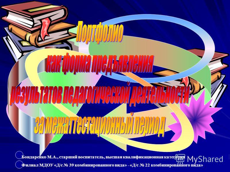 Бондаренко М.А., старший воспитатель, высшая квалификационная категория Филиал МДОУ «Д/с 39 комбинированного вида» - «Д/с 22 комбинированного вида»