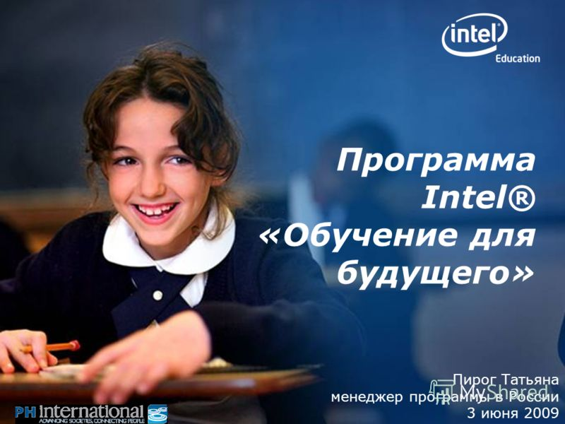 Programs of the Intel Education Initiative are funded by the Intel Foundation and Intel Corporation. Copyright © 2006 Intel Corporation. All rights reserved. Intel and Intel Education are trademarks or registered trademarks of Intel Corporation or it