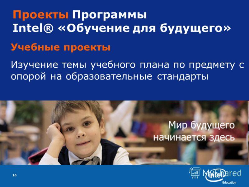 10 Проекты Программы Intel® «Обучение для будущего» Учебные проекты Изучение темы учебного плана по предмету с опорой на образовательные стандарты