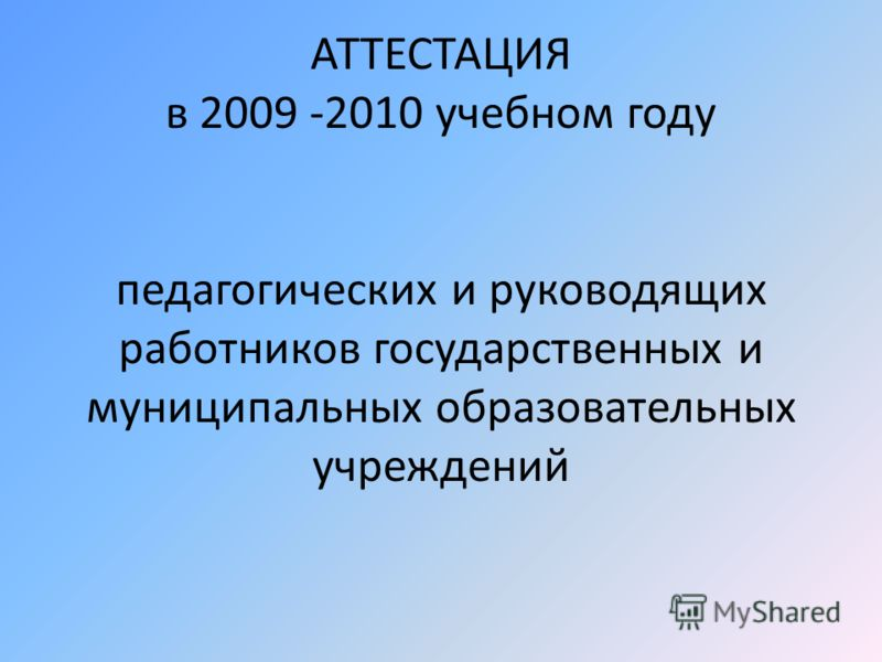АТТЕСТАЦИЯ в 2009 -2010 учебном году педагогических и руководящих работников государственных и муниципальных образовательных учреждений