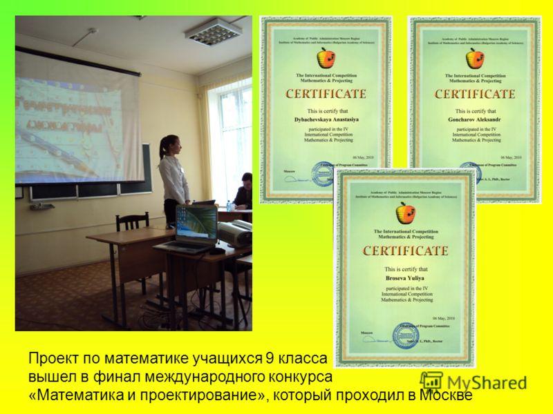 Проект по математике учащихся 9 класса вышел в финал международного конкурса «Математика и проектирование», который проходил в Москве