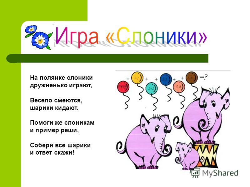 На полянке слоники дружненько играют, Весело смеются, шарики кидают. Помоги же слоникам и пример реши, Собери все шарики и ответ скажи!