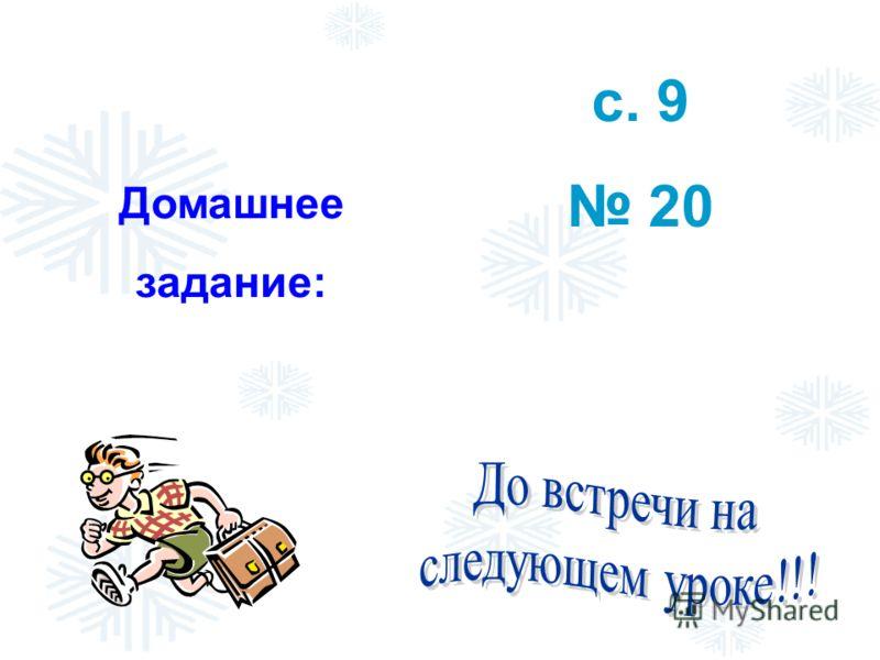 Домашнее задание: с. 9 20