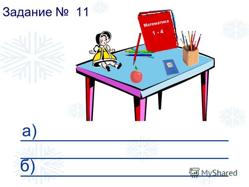 Математика 1 - 4 Задание 11 а) б)