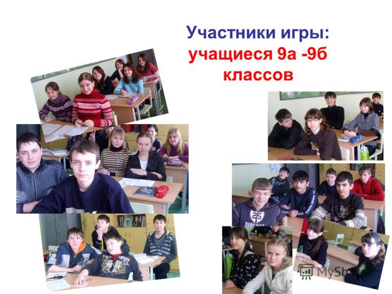 Участники игры: учащиеся 9а -9б классов
