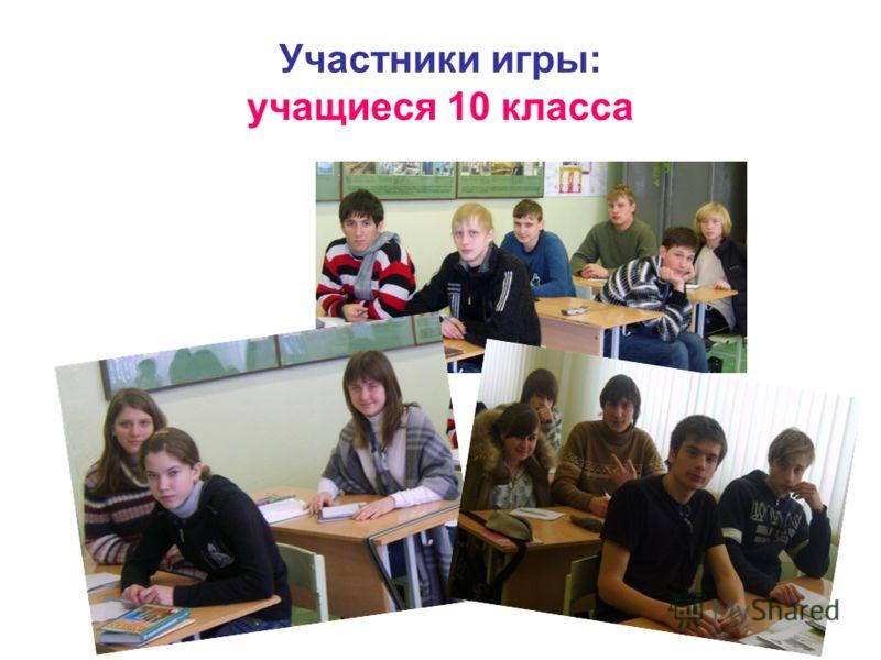 Участники игры: учащиеся 10 класса