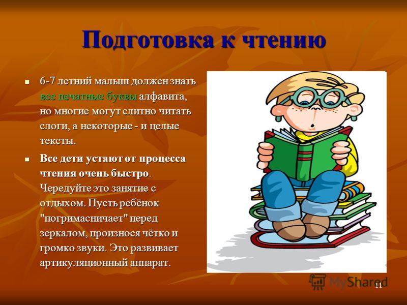 10 Важен не объем знаний ребенка, а качество знаний. Важно учить не читать, а развивать речь. Не учить писать, а создавать условия для развития мелкой моторики руки. Важно учить не читать, а развивать речь. Не учить писать, а создавать условия для ра