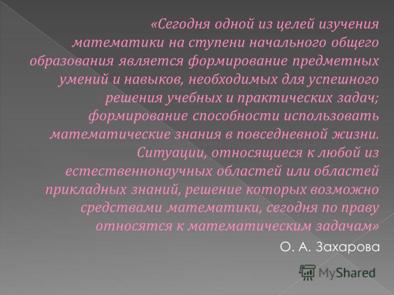 О. А. Захарова