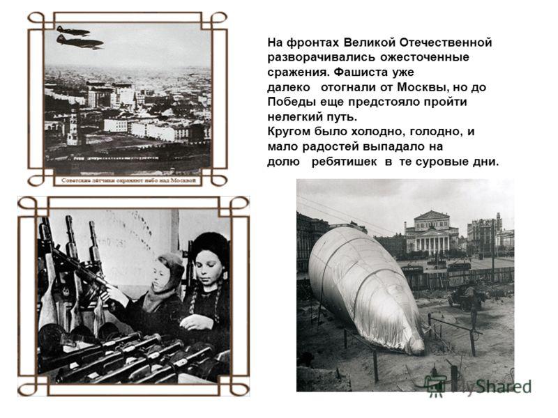 На фронтах Великой Отечественной разворачивались ожесточенные сражения. Фашиста уже далеко отогнали от Москвы, но до Победы еще предстояло пройти нелегкий путь. Кругом было холодно, голодно, и мало радостей выпадало на долю ребятишек в те суровые дни