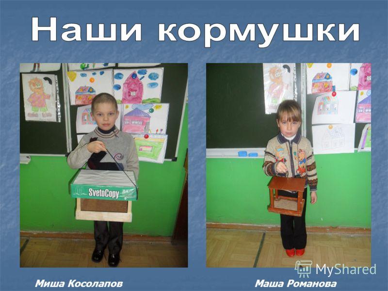 Миша Косолапов Маша Романова