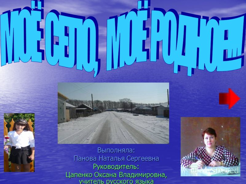 Выполняла: Панова Наталья Сергеевна Руководитель: Цапенко Оксана Владимировна, учитель русского языка