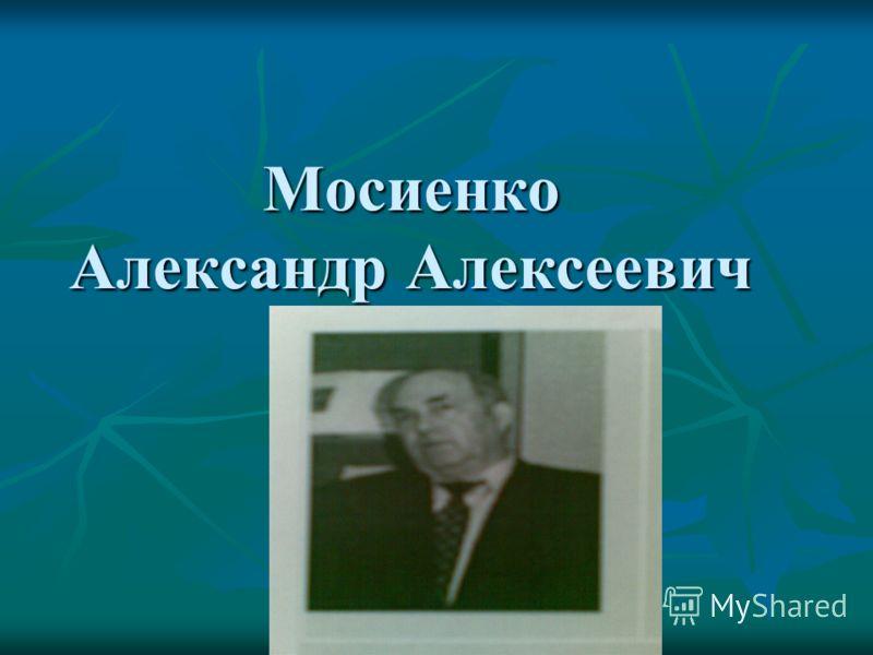 Мосиенко Александр Алексеевич