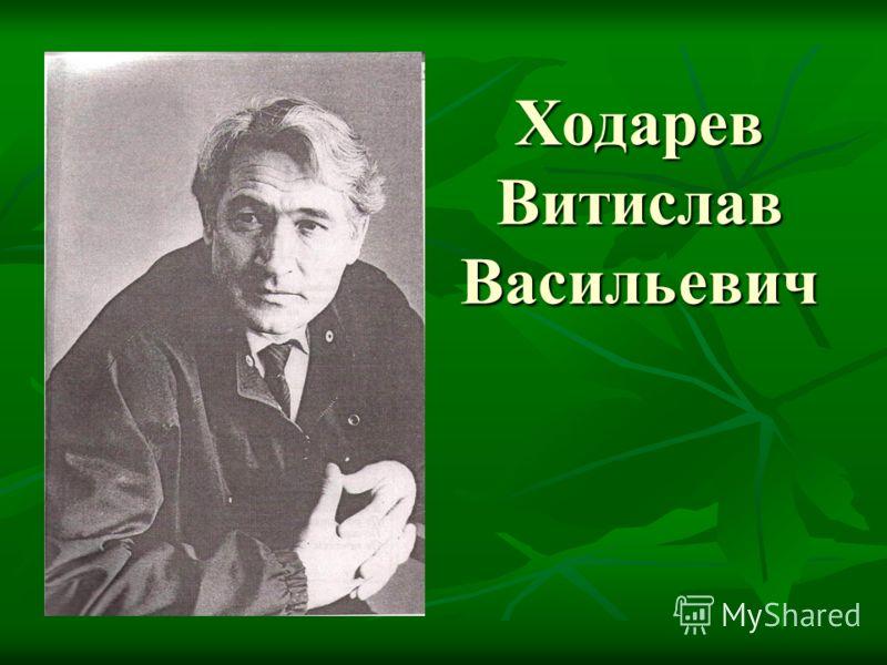 Ходарев Витислав Васильевич