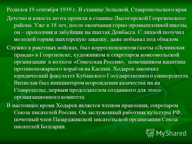 Родился 19 сентября 1939 г. В станице Зольской, Ставропольского края. Детство и юность поэта прошли в станице Лысогорской Георгиевского района. Уже в 18 лет, после окончания горно-промышленной школы, он – проходчик и забуйщик на шахтах Донбасса. С ли