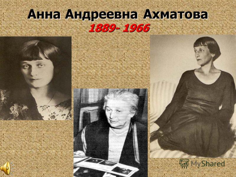 Анна Андреевна Ахматова 1889- 1966