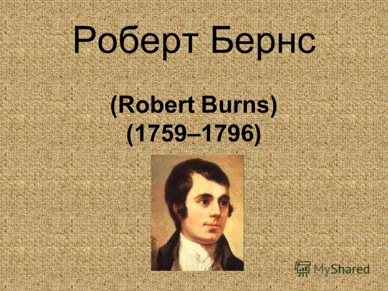 Роберт Бернс (Robert Burns) (1759–1796)