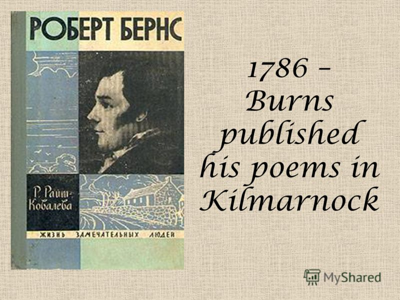 1786 – Burns published his poems in Kilmarnock