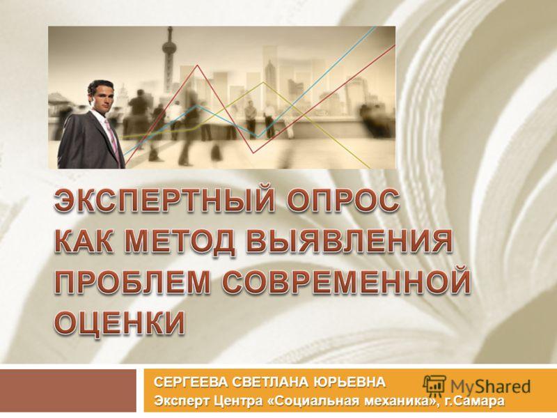 СЕРГЕЕВА СВЕТЛАНА ЮРЬЕВНА Эксперт Центра «Социальная механика», г.Самара