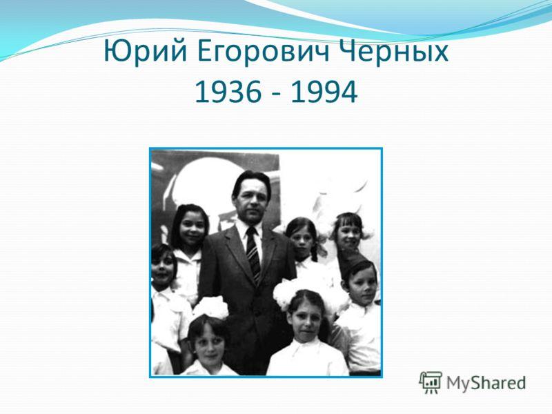 Юрий Егорович Черных 1936 - 1994