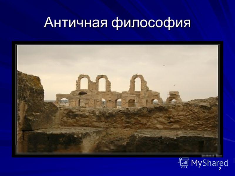 2 Античная философия