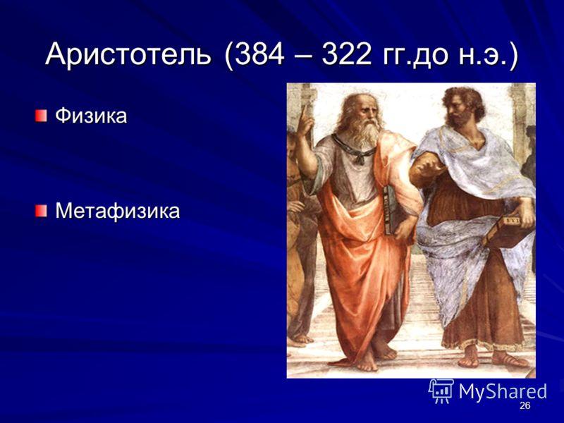26 Аристотель (384 – 322 гг.до н.э.) ФизикаМетафизика