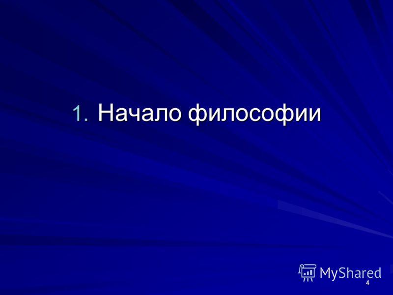 4 1. Начало философии