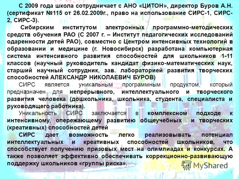7 С 2009 года школа сотрудничает с АНО «ЦИТОН», директор Буров А.Н. (сертификат 115 от 26.02.2009г., право на использование СИРС-1, СИРС- 2, СИРС-3). Сибирским институтом электронных программно-методических средств обучения РАО (С 2007 г. – Институт