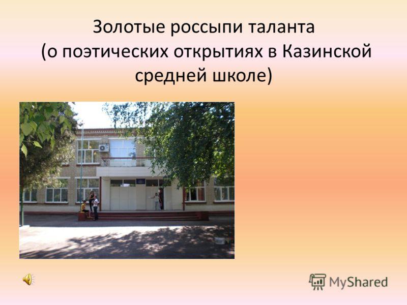 Золотые россыпи таланта (о поэтических открытиях в Казинской средней школе)